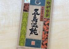長崎の小麦でつくった五島温飩