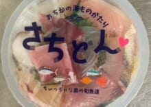 さちどん(海鮮丼の具)