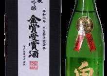 白嶽大吟醸 金賞受賞酒