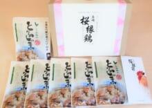 長崎「桜縁鶏」とりめしの素