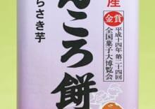 かんころ餅(大)むらさき芋