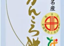 かんころ餅(中)