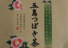 五島つばき茶 90P