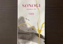 そのぎ玉緑茶籔(YABU) 80g